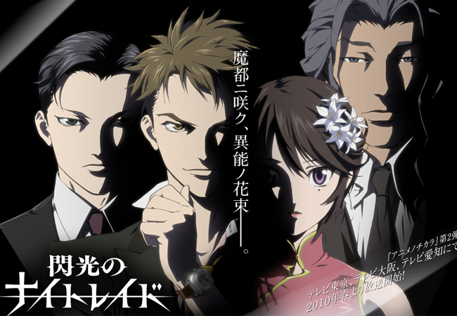 [ANIME] Senkou no Night Raid Senkou-no-night-raid-1ac46ef